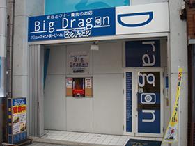 ビッグドラゴン