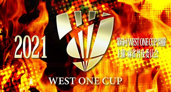 ヴェストワンカップ/ベストワンカップ